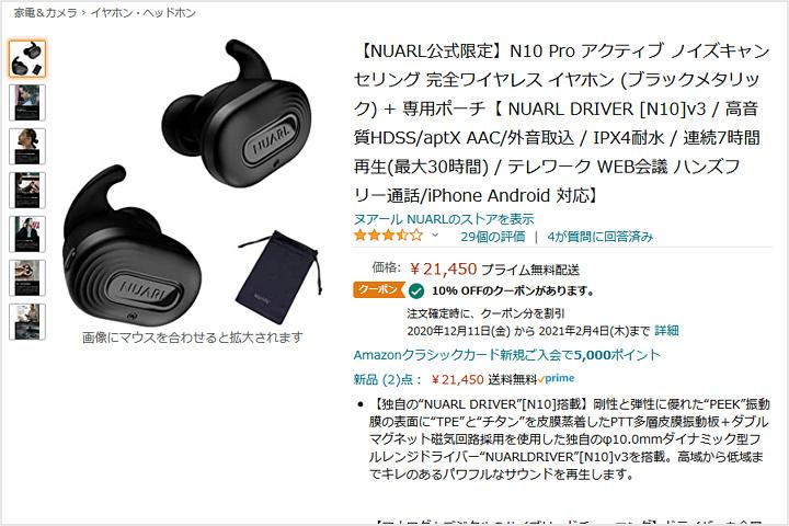 NUARL_N10_Pro_Price_Down.jpg