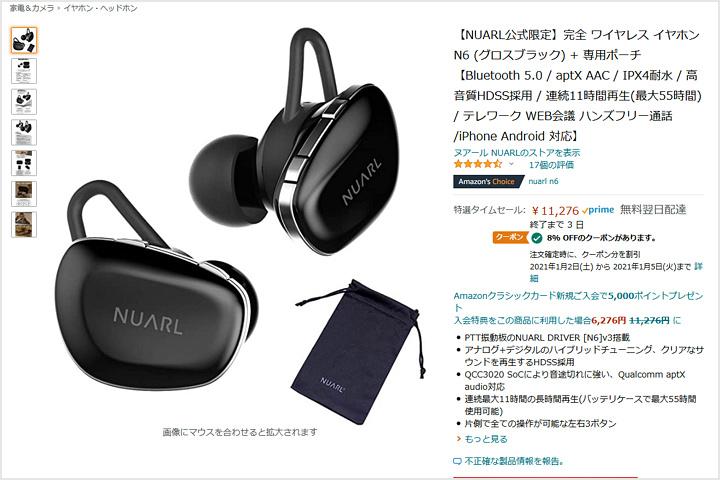 NUARL_N6_Hatsuuri.jpg