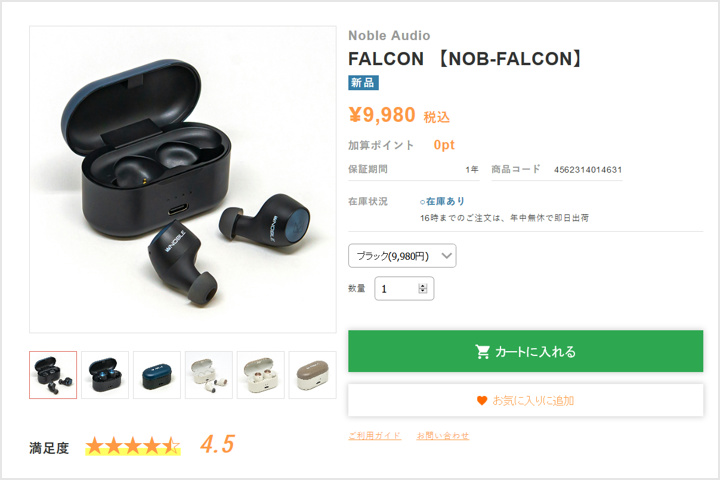 Noble_Audio_FALCON_Price_Down_01.jpg