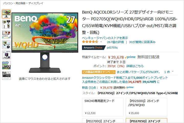 PD2705Q_Year-end_Sale.jpg
