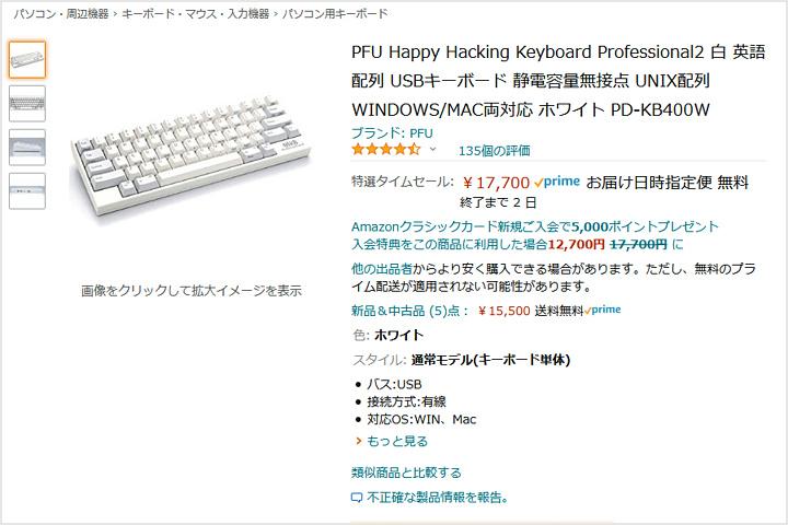 PFU_HHKB_Professional2_Year-end_Sale.jpg