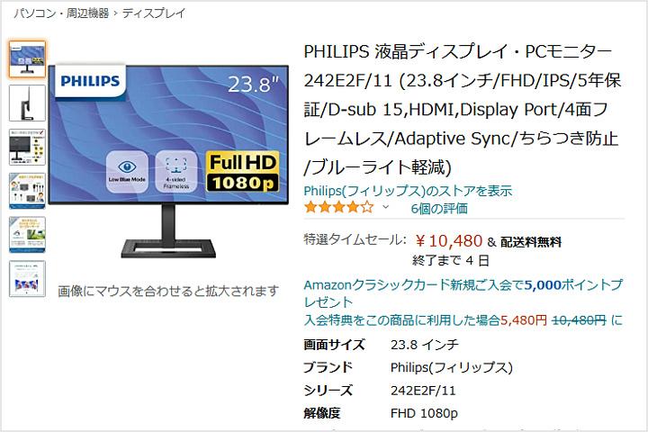Philips_242E2F-11_Black_Friday.jpg
