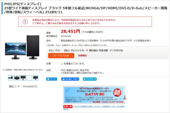 Philips_252B9-11_Price_Down_01.jpg
