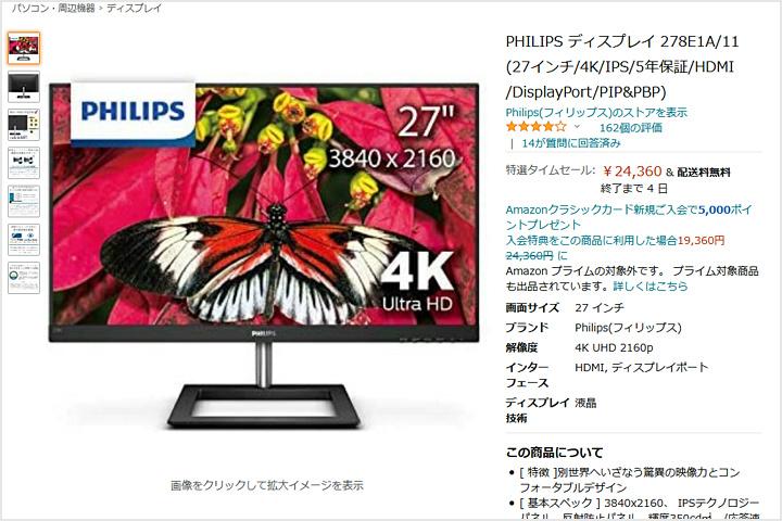 Philips_278E1A-11_Black_Friday.jpg