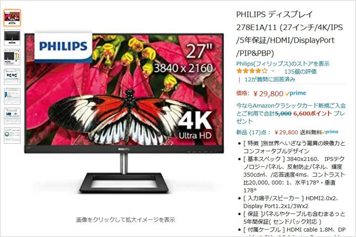 Philips_278E1A-11_Price_Down_01.jpg