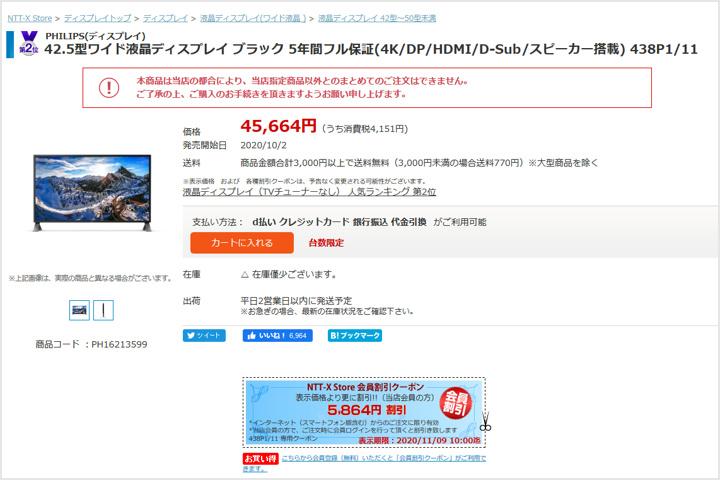 Philips_438P1-11_Price_Down_01b.jpg