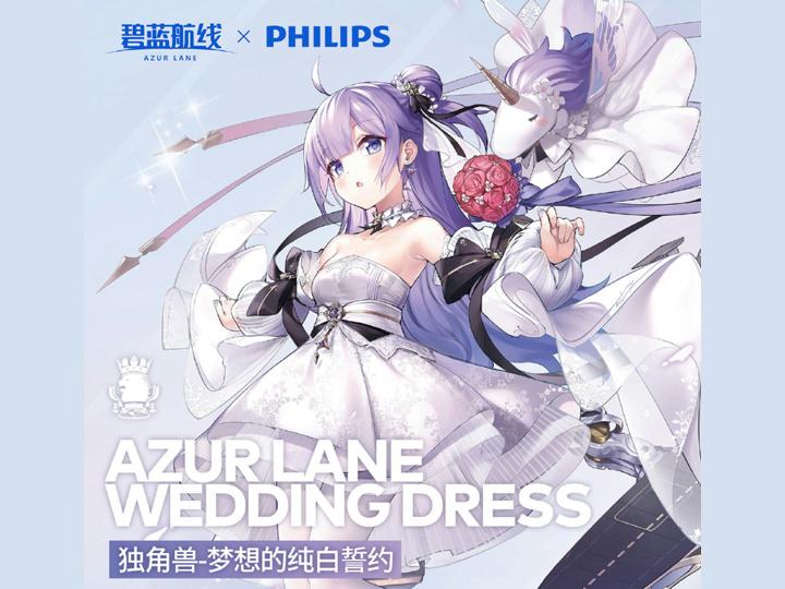 Philips_AzurLane_TWS_02.jpg