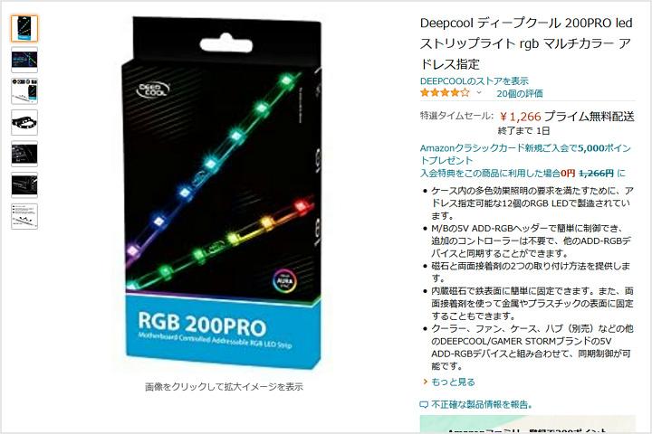 RGB_200_Pro_Timesale.jpg