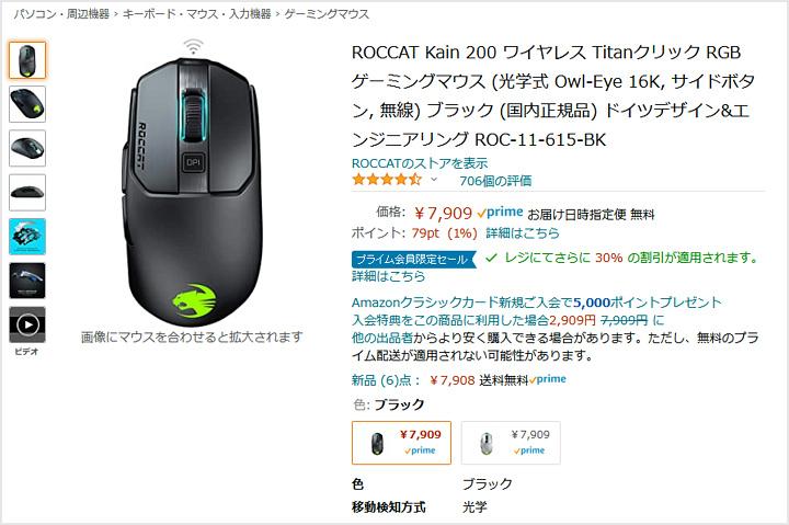 ROCCAT_Kain_200_AIMO_Black_Friday.jpg