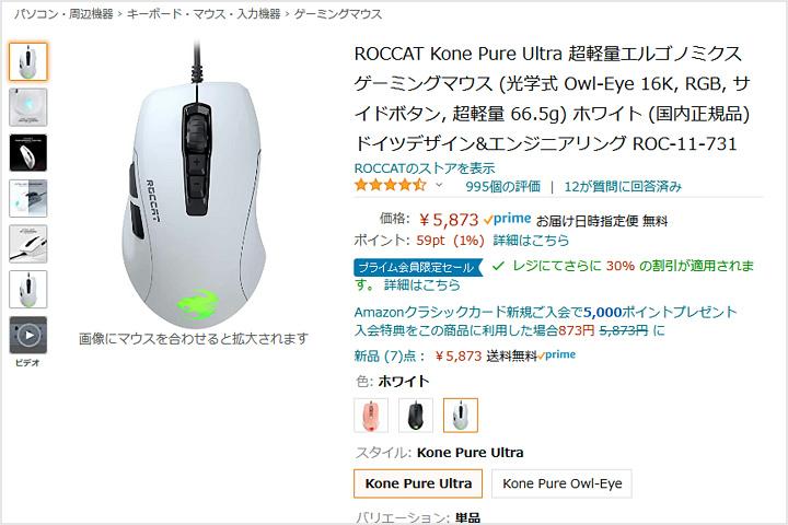 ROCCAT_Kone_Pure_Ultra_Black_Friday.jpg