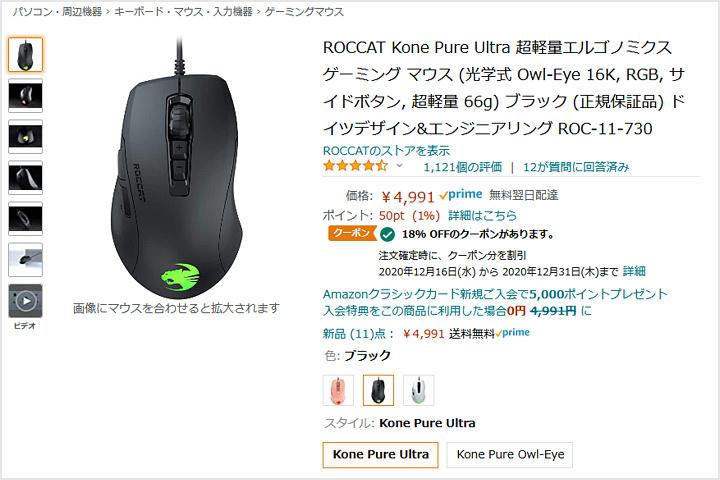 ROCCAT_Kone_Pure_Ultra_Price_Down2.jpg