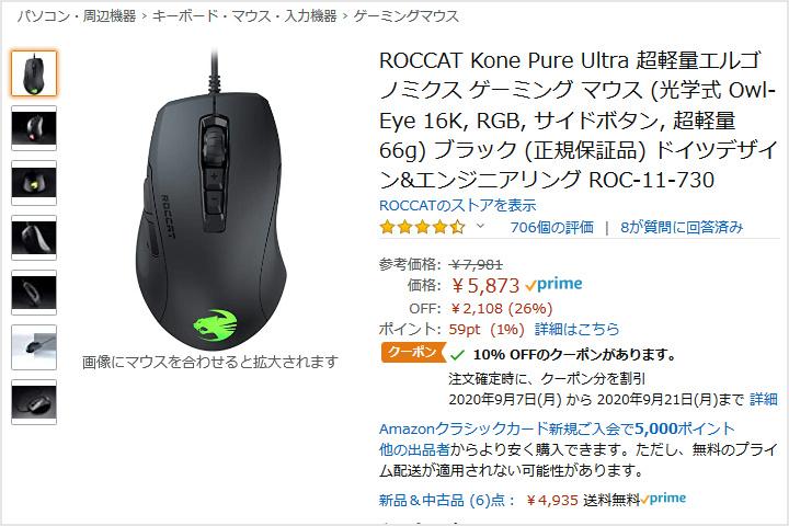ROCCAT_Kone_Pure_Ultra_Price_Down_01.jpg
