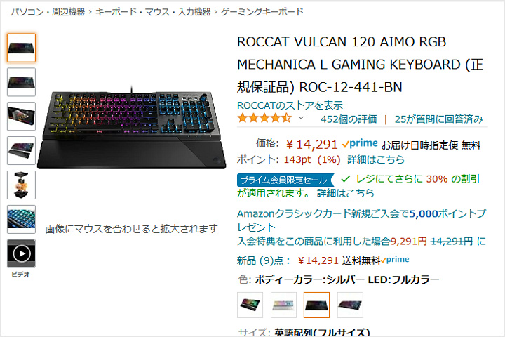 ROCCAT_VULCAN_120_AIMO_Black_Friday.jpg
