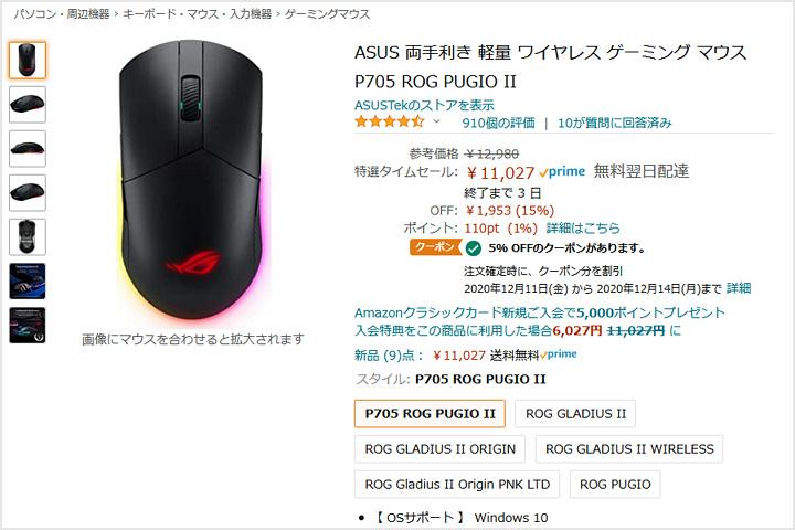 ROG_Pugio_II_Year-end_Sale.jpg
