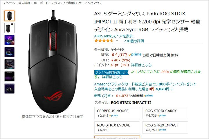 ROG_Strix_Impact_II_Hatsuuri.jpg