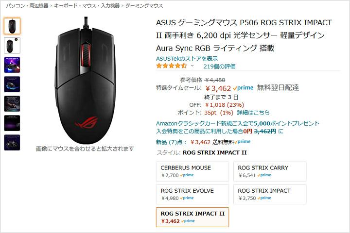 ROG_Strix_Impact_II_Year-end_Sale.jpg