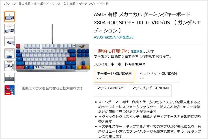 ROG_Strix_Scope_TKL_GUNDAM_EDITION_Amazon.jpg