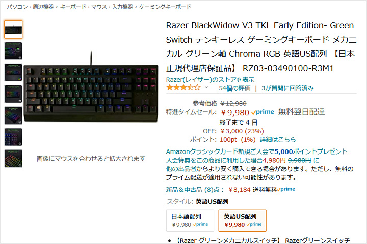 Razer_BlackWidow_V3_Tenkeyless_Black_Friday.jpg