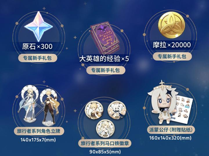 Razer_Genshin_Impact_Gift_Box_04.jpg