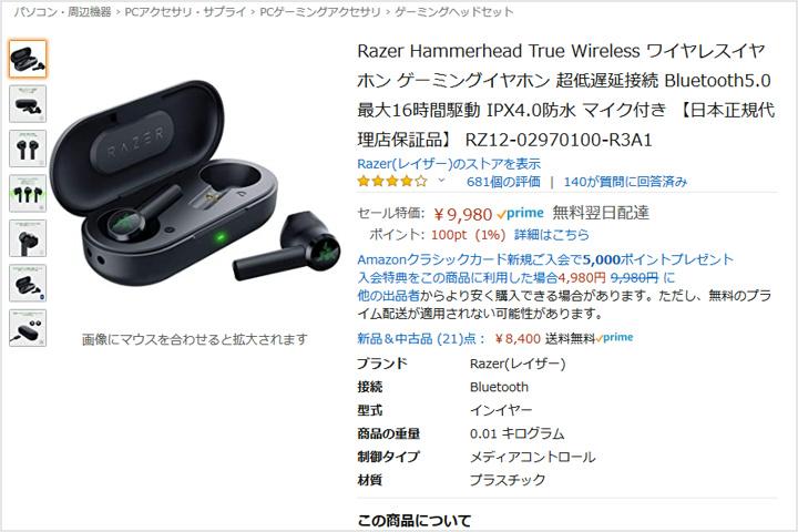 Razer_Hammerhead_True_Wireless_Price_Down_01.jpg