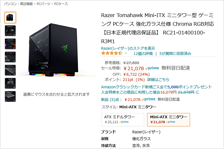Razer_Tomahawk_Mini-ITX_21000yen.jpg