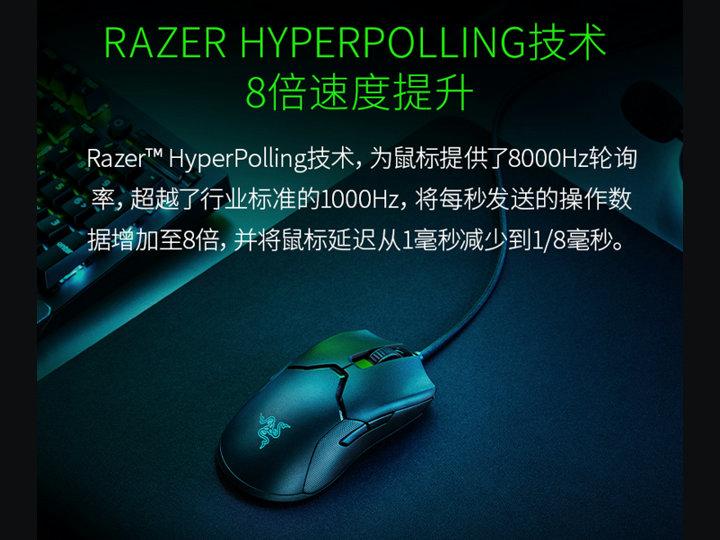 Razer_Viper_8KHz_03.jpg