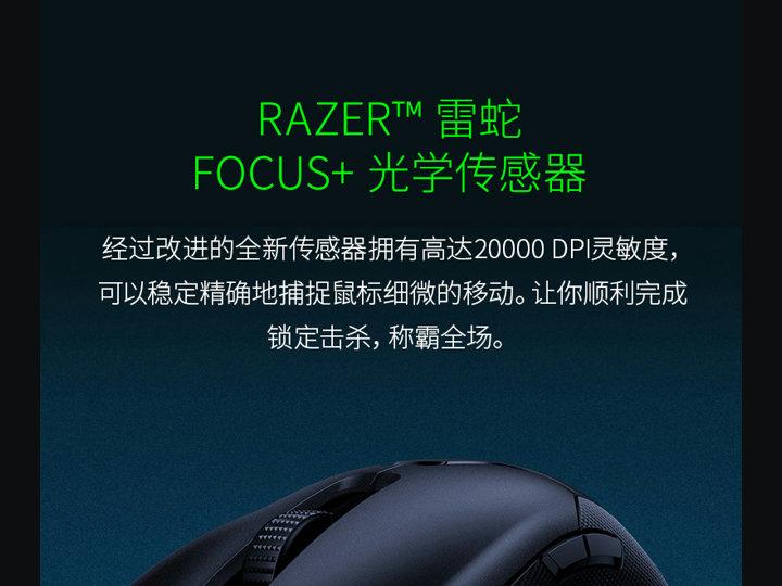 Razer_Viper_8KHz_05.jpg