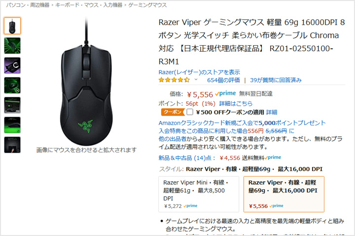 Razer_Viper_Price_Down_01.jpg