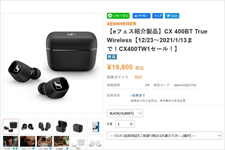 SENNHEISER_CX_400BT_True_Wireless_Price_Down.jpg