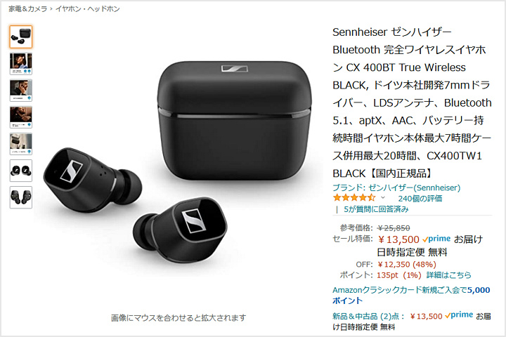 SENNHEISER_CX_400BT_True_Wireless_Price_Down2.jpg