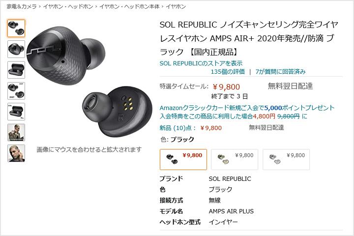 SOL_REPUBLIC_AMPS_AIR_Plus_newlifesale.jpg