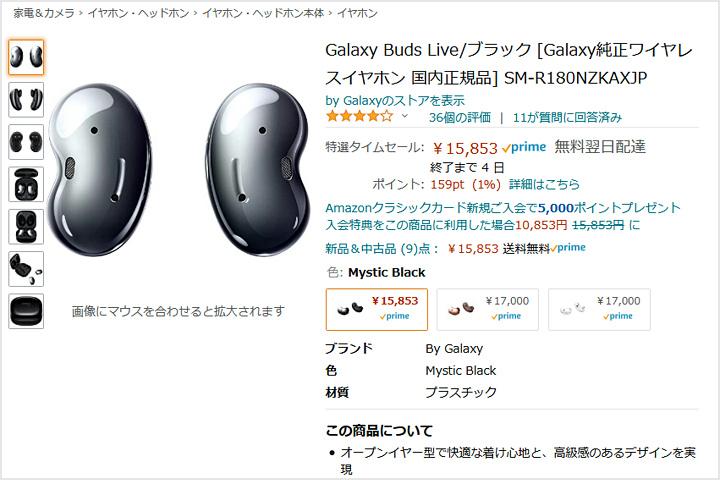 Samsung_Galaxy_Buds_Live_Black_Friday.jpg