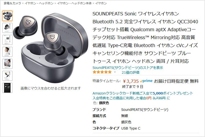 SoundPEATS_Sonic_Release_01.jpg