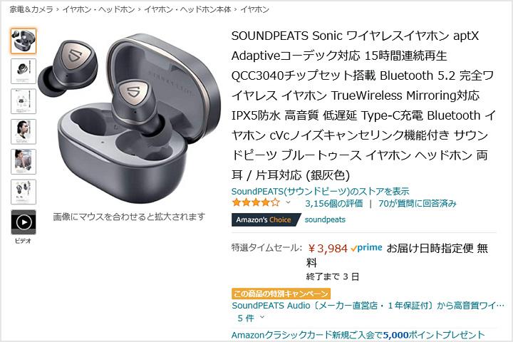 SoundPEATS_Sonic_newlifesale.jpg