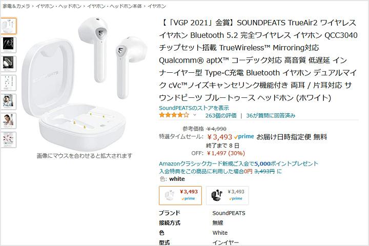 SoundPEATS_TrueAir2_Price_Down_01.jpg