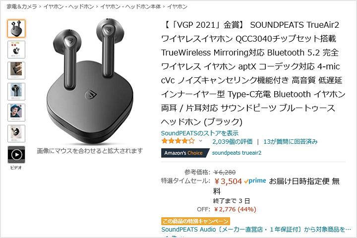 SoundPEATS_TrueAir2_newlifesale.jpg