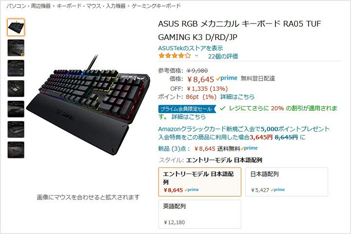 TUF_GAMING_K3_Hatsuuri.jpg