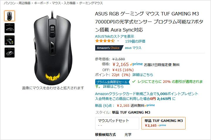 TUF_Gaming_M3_Hatsuuri.jpg
