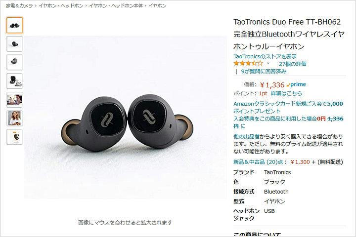 TaoTronics_Duo_Free_Price_Down.jpg