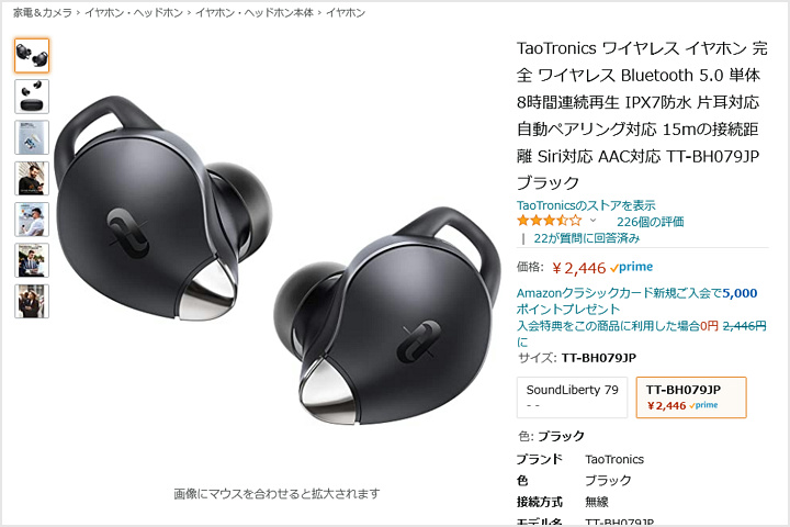 TaoTronics_SoundLiberty_79_2500yen.jpg