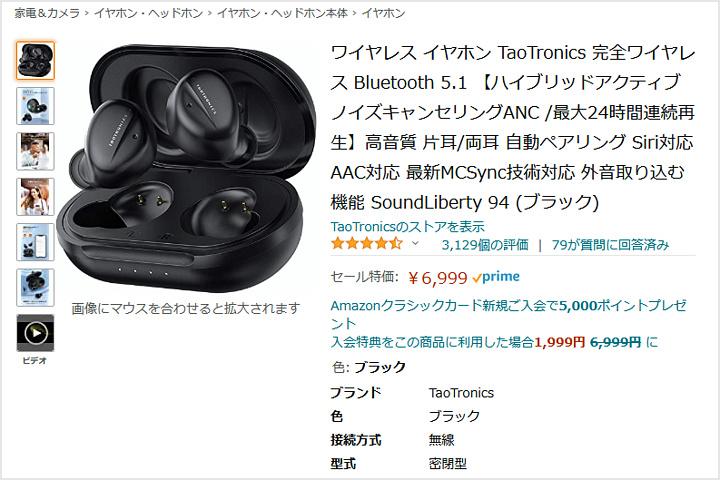 TaoTronics_SoundLiberty_94_6999yen.jpg