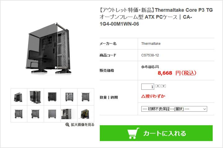 Thermaltake_Core_P3_TG_Price_Down_01.jpg