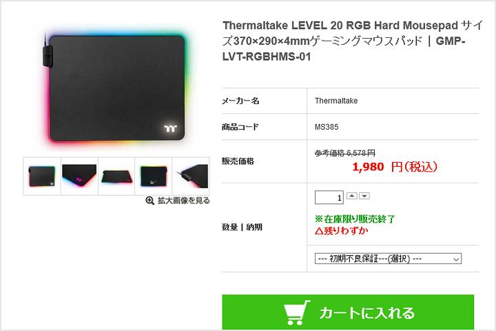 Thermaltake_LEVEL_20_RGB_Hard_Mousepad_2000yen.jpg
