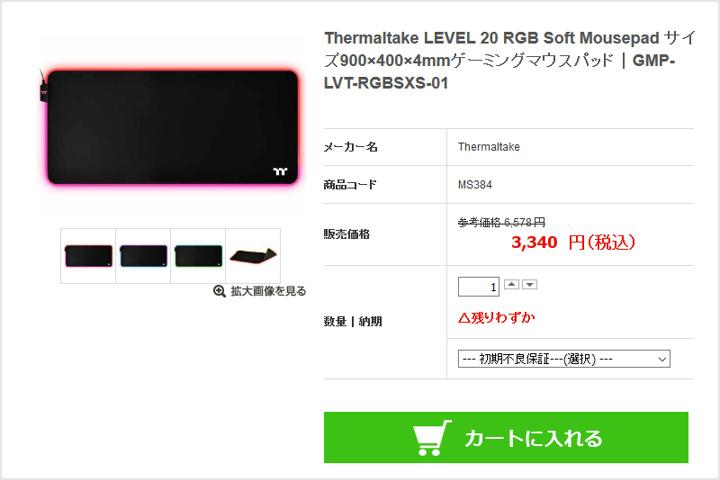 Thermaltake_LEVEL_20_RGB_Soft_Mousepad_01.jpg