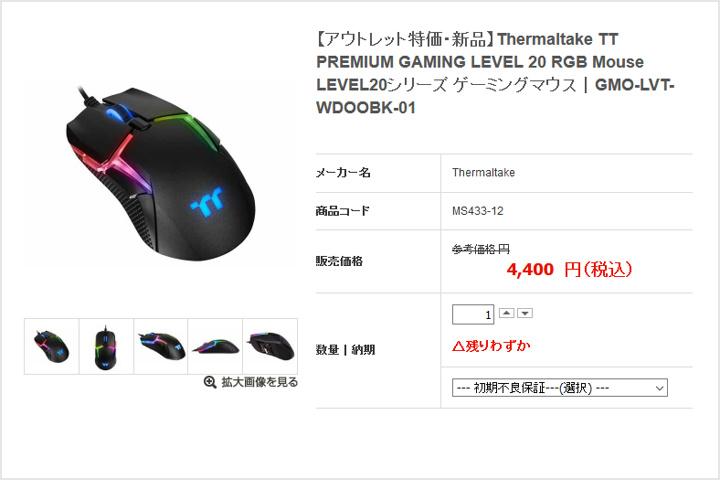 Thermaltake_Level_20_RGB_Gaming_Mouse_01.jpg