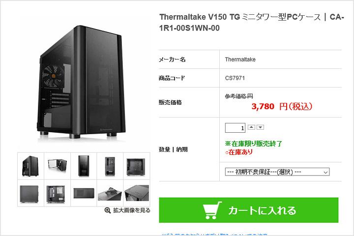 Thermaltake_V150_TG_3800yen.jpg
