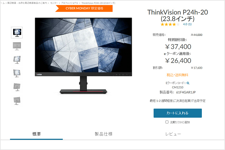 ThinkVision_P24h-20_Cyber_Monday.jpg