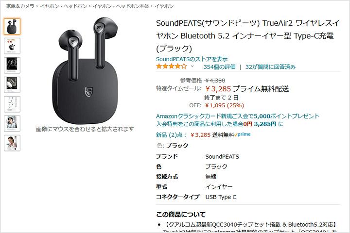 TrueAir2_Year-end_Sale.jpg
