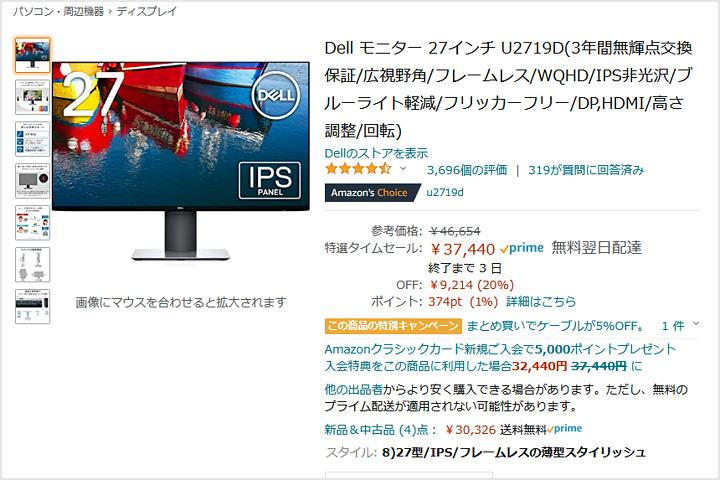 U2719D_Hatsuuri.jpg