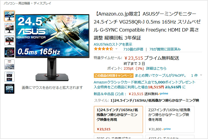 VG258QR-J_Hatsuuri.jpg